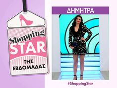 «Shopping Star» της 12ης εβδομάδας αναδείχθηκε η 21χρονη Δήμητρα Ζέβλα, που κέρδισε τις ... Tv On The Radio, Peplum Dress, Lifestyle, Stars, Shopping, Dresses, Fashion, Vestidos, Moda