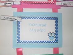 ...Το Νηπιαγωγείο μ' αρέσει πιο πολύ.: Το ημερολόγιο μας και το παλάτι της καλής συμπεριφοράς Frame, Blog, Picture Frame, Blogging, Frames