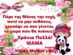 Happy Mothers Day, Teddy Bear, Quotes, Quotations, Quote, Manager Quotes, Teddybear, Qoutes, A Quotes