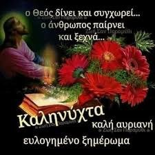 Good Night, Prayers, Greek, Nighty Night, Prayer, Beans, Good Night Wishes, Greece