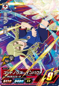 Byron Love, Player Card, Inazuma Eleven Go, 2 Movie, Anime Screenshots, Aphrodite, Cool Drawings, Photos, Geek Stuff