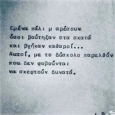 Greek Quotes, Word Porn, Words, Recovery, Life, Inspiration, Biblical Inspiration, Survival Tips, Healing
