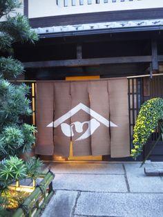 今日は西陣織の老舗{細尾}。西陣織の壁布や、西陣織のソファーやドレス。 Japanese Shop, Japanese Design, Japanese Culture, Japanese Style, Japanese Buildings, Japanese Architecture, Noren Curtains, Japanese Interior, Cozy Place