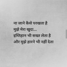 Popular Life Quotes by Leaders Hindi Quotes Images, Shyari Quotes, Hindi Words, Hindi Quotes On Life, Inspirational Quotes Pictures, Mood Quotes, Spiritual Quotes, Wisdom Quotes, True Quotes