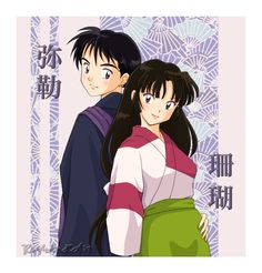 Miroku and Sango (Saroku) from InuYasha Miroku, Kirara, Inuyasha And Sesshomaru, Evil Demons, Narusaku, Anime Artwork, Studio Ghibli, Anime Couples, Manga Anime