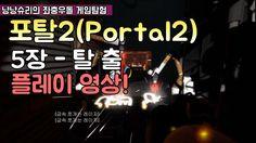 포탈2(portal2)-5장 탈출 플레이 영상!