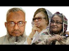 কদর মলল  সল ঢকয় এক বকতবয তর মতয নয় এক বললন ত দখন একবর !! Bangla News Video Link : https://youtu.be/LXr6jmj5jGE