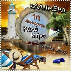 Kalo Mina Mina, Greek Quotes, Good Morning, Christmas Bulbs, Calendar, Humor, Holiday Decor, Beautiful, Photos