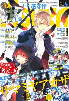 Bloody x Maria Bloody Mary, Manga Covers, Manhwa Manga, Shounen Ai, Noragami, Looks Cool, Opera, Novels, Animation