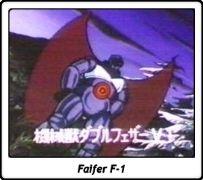 Faifer F-1 / Doble Faizer F-1 / Mazinger Z / 1972 / TV Serie / Anime / Brutos Mecánicos