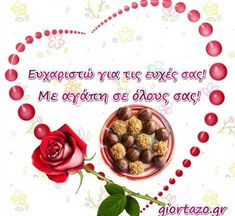 Thank you Ευχαριστώ gif - Giortazo. Thank You Pictures, Red, Mary, Vegetables, Vegetable Recipes, Veggies