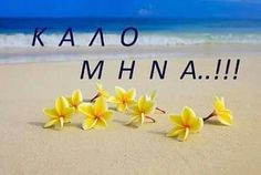 Good Night, Good Morning, Greek Language, Mina, 1st Day, New Month, Mom And Dad, Art Drawings, Happy