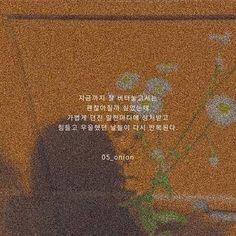 사진 설명이 없습니다. Black Bile, How To Speak Korean, Worthless, Korean Language, Cheer Up, Movie Quotes, Song Lyrics, Sentences, Mindfulness