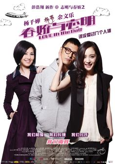 春嬌與志明(Love In The Buff)poster