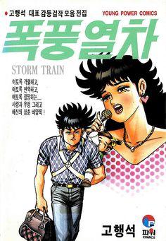 인터넷만화방 추천작품 [폭풍열차 - 30페이지 맛보기]