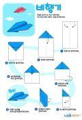 미리보기 이미지 Origami, Kids Rugs, Decor, Decoration, Kid Friendly Rugs, Origami Paper, Decorating, Origami Art, Nursery Rugs