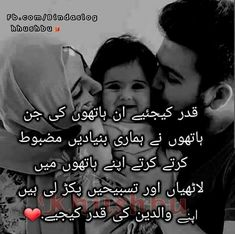 Mothers Love Quotes, Fathers Love, Urdu Quotes, Quotations, I Miss You, Love You, Foster Parenting, Parenting Blogs, Happy Birthday Quotes For Friends
