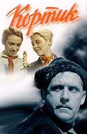 Кортик (1954 г.)