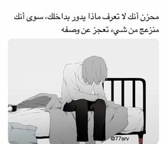 Sad Words, Words Quotes, Life Quotes, Sayings, Anime Girl Kimono, Arabic Text, Anime Crying, Sad Art, Meaningful Quotes