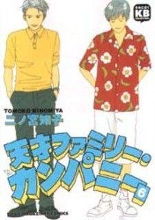 Shoujo, Ronald Mcdonald, Fictional Characters, Fantasy Characters