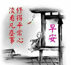 Good Morning Funny, Good Morning Picture, Good Morning Wishes, Morning Pictures, Good Morning Images, Good Morning Quotes, Chinese Quotes, Morning Inspirational Quotes, Morning Greetings Quotes