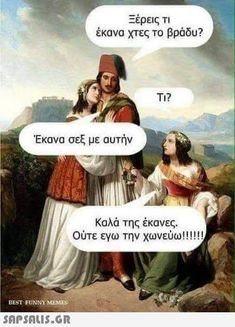 Funny Quotes, Funny Memes, Jokes, Ancient Memes, Greek Memes, Lol, Let It Be, Memories, Movie Posters