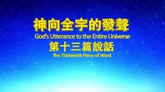 """【Almighty God】【Eastern Lightning】【The Church of Almighty God】God's Utterance to the Entire Universe """"The Thirteenth Piece of Word""""_C"""