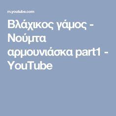 Βλάχικος γάμος - Νούμτα αρμουνιάσκα part1 - YouTube