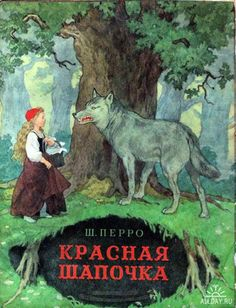 Russian books of the and illustrated by Boris Dekhteryov Princess And The Pea, Russian Art, Fantasy Books, Children's Book Illustration, Red Riding Hood, Antique Books, Little Red, Childrens Books, Art Decor