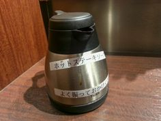 ホットステーキソース#いきなりステーキ