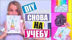 back to school d.i.y - YouTube