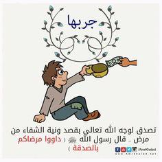 جربها Charlie Brown, Charity, Peanuts Comics, Islamic, Fictional Characters, Watches, Lifestyle, Quotes, Beautiful