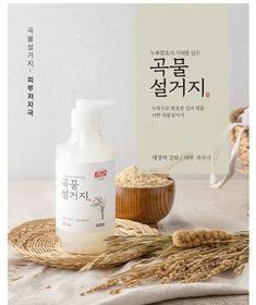 """할인 """"파트너스 활동을 통해 일정액의 수수료를 제공받을 수 있음"""" Page Design, Web Design, Skincare Branding, Snack Brands, Korea Design, Event Banner, Event Page, Flat Lay Photography, Commercial Design"""