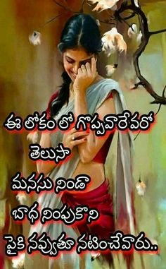 Movie Love Quotes, Best Love Quotes, Sad Quotes, Daily Qoutes, Telugu Inspirational Quotes, Motivational Images, Life Lesson Quotes, Life Lessons, Life Quotes
