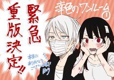 Pretty Anime Girl, Anime Child, Touching Herself, My Children, Wattpad, Manga, Comics, Twitter, Room