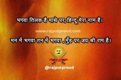 Bhagva hindi status Shri Ram Wallpaper, Shri Ram Photo, Shiva Meditation, Bad Words Quotes, Rajput Quotes, Hindu Quotes, Ram Photos, Status Hindi, Attitude Quotes