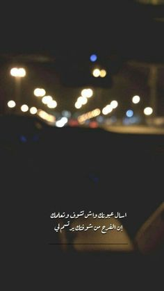 Short Quotes Love, Love Quotes Photos, Cover Photo Quotes, Pretty Quotes, Picture Quotes, Beauty Iphone Wallpaper, Iphone Wallpaper Quotes Love, Funny Cartoon Quotes, Funny Arabic Quotes