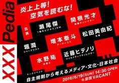 『自主規制から考えるメディア・文化・日本社会』フライヤービジュアル