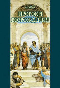 Замечательная книга - не русская идея, не русский путь, а единение человечества в Едином Божьем источнике! http://esxatos.com/shure-proroki-vozrozhdeniya