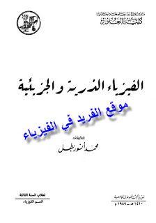 الفريد في الفيزياء Calligraphy Arabic Calligraphy