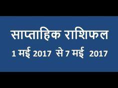 Saptahik Rashifal 1-7 May 2017, साप्ताहिक राशिफल