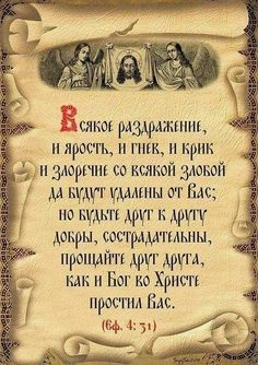 Biblical Verses, Bible Verses, Christian Cards, Orthodox Christianity, Orthodox Icons, Wise Quotes, Faith In God, Kids And Parenting, Quotations