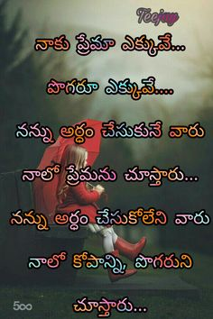 Life Lesson Quotes, Life Lessons, Dussera Wishes, Telugu Inspirational Quotes, Girlfriend Quotes, Heartfelt Quotes, Best Friend Quotes, Fried Chicken, Quotations