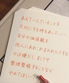 Powerful Words, Japanese Art, Handwriting, Sentences, Qoutes, Wisdom, Lettering, My Love, Instagram