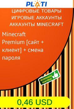 Minecraft Premium [сайт   клиент]    смена пароля Цифровые товары Игровые аккаунты Аккаунты Minecraft