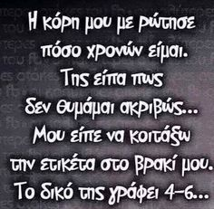"""My daughter asked me how old i was. i told her i do not remember exactly. she told me to look at the sticker on my underwear. Funny Greek Quotes, Greek Memes, Sarcastic Quotes, Funny Quotes, Relationship Quotes, Life Quotes, Funny Statuses, Clever Quotes, True Words"