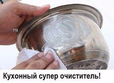 Как отмыть плиту, не прилагая усилий и без дорогих чистящих средств? Средство очистит посуду из нержавейки, плиту, духовку, холодильник быстро и безопасно.