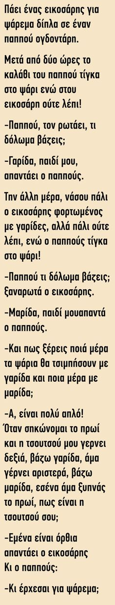 Funny Greek, Cute Cat Gif, Funny Cartoons, Laugh Out Loud, Funny Quotes, Funny Phrases, Wise Words, Funny Pictures, Jokes