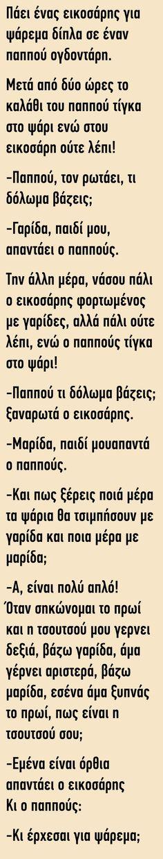 πηγη Funny Greek, Cute Cat Gif, Funny Cartoons, Laugh Out Loud, Wise Words, Funny Pictures, Funny Quotes, Jokes, Lol