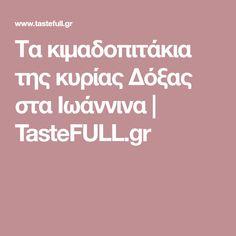 Τα κιμαδοπιτάκια της κυρίας Δόξας στα Ιωάννινα | TasteFULL.gr